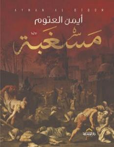 تحميل رواية مسغبة pdf – أيمن العتوم
