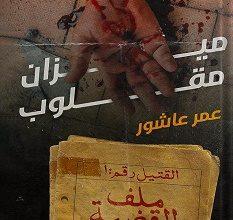 تحميل رواية ميزان مقلوب pdf – عمر عاشور