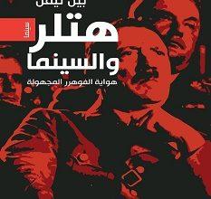 تحميل كتاب هتلر والسينما pdf – بيل نيفن