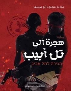 تحميل رواية هجرة إلى تل أبيب pdf – محمد محمود أبو يوسف