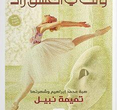 تحميل رواية ولك في العشق زاد pdf – تميمة نبيل