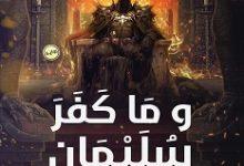 تحميل رواية وما كفر سليمان pdf – عمرو مرزوق