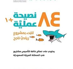 تحميل كتاب 1+84 نصيحة عملية للبدء بمشروع ريادي ناجح pdf – خالد سليماني