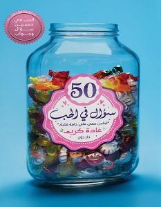 تحميل كتاب 50 سؤال في الحب pdf – غادة كريم