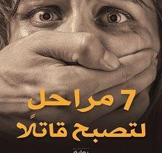 تحميل رواية 7 مراحل لتصبح قاتلا pdf – محمد حياه
