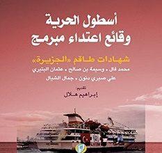 تحميل كتاب أسطول الحرية pdf – مجموعة مؤلفين