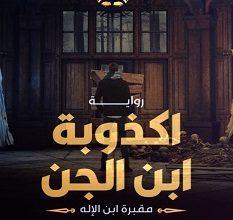 تحميل رواية أكذوبة ابن الجن pdf – محمد جلال