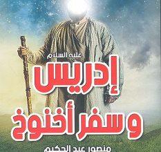 تحميل كتاب إدريس وسفر أخنوخ pdf – منصور عبد الحكيم