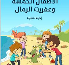 تحميل رواية الأطفال الخمسة وعفريت الرمال pdf – إديث نسبيت
