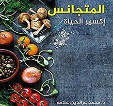 تحميل كتاب الغذاء المتجانس إكسير الحياة pdf – محمد عز الدين