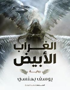 تحميل رواية الغراب الأبيض pdf – يوسف بهنسي