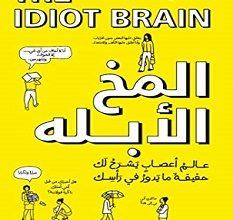 تحميل كتاب المخ الأبله pdf – دين بيرنيت