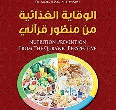 تحميل كتاب الوقاية الغذائية من منظور قرآني pdf – مها حسن الهوساوي