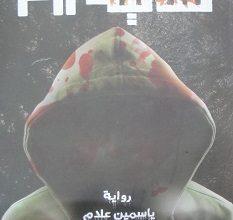 تحميل رواية شاليه 311 pdf – ياسمين علام
