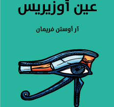 تحميل رواية عين أوزيريس pdf – آر أوستن فريمان