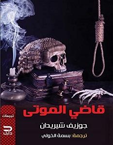 تحميل رواية قاضي الموتى pdf – جوزيف شيريدان