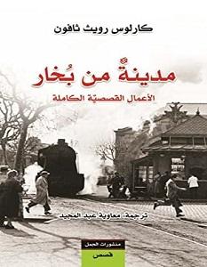 تحميل رواية مدينة من بخار pdf – كارلوس زافون