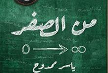 تحميل كتاب من الصفر pdf – ياسر ممدوح