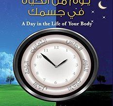 تحميل كتاب يوم من الحياة في جسمك pdf – جينيفر أكيرمان