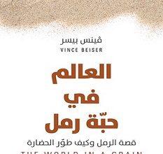 تحميل كتاب العالم في حبة رمل pdf – فينس بيسر