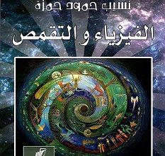 تحميل كتاب الفيزياء والتقمص pdf – نسيب حمود حمزة