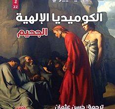 تحميل كتاب الكوميديا الإلهية الجحيم pdf – دانتي اليجييري