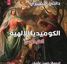 تحميل كتاب الكوميديا الإلهية الفردوس pdf – دانتي اليجييري