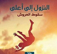 تحميل رواية النزول إلى أعلى pdf – علي كريم