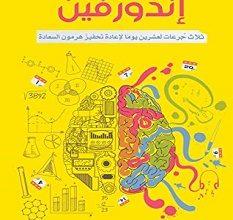 تحميل كتاب اندورفين pdf – سعيد النوبان