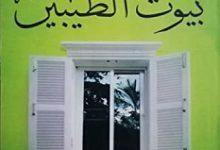 تحميل كتاب بيوت الطيبين pdf – أحمد أيمن