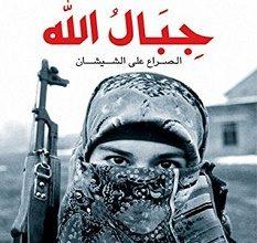 تحميل كتاب جبال الله الصراع على الشيشان pdf – سيباستيان سميث
