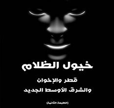 تحميل كتاب خيول الظلام pdf – علي الصراف