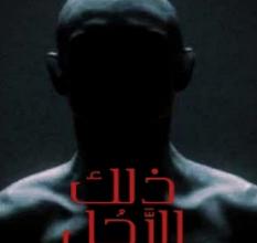تحميل رواية ذلك الرجل pdf – مها سيد عبد الرحمن
