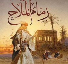تحميل رواية زمام الملاح pdf – عامر صالح