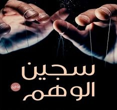 تحميل رواية سجين الوهم pdf – طنطاوي عبد الحميد طنطاوي