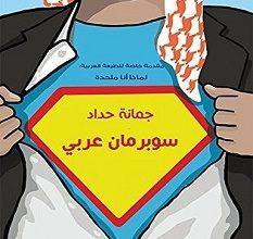 تحميل كتاب سوبرمان عربي pdf – جمانة حداد
