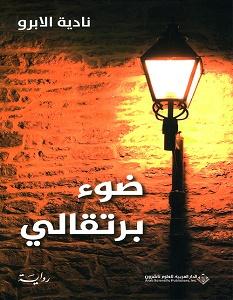 تحميل رواية ضوء برتقالي pdf – نادية الابرو