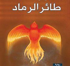 تحميل رواية طائر الرماد pdf – أحمد سليطين عيسى