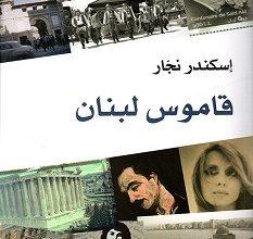 تحميل كتاب قاموس لبنان pdf – إسكندر نجار