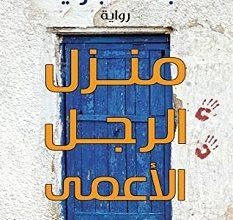 تحميل رواية منزل الرجل الأعمى pdf – بهاء حجازي