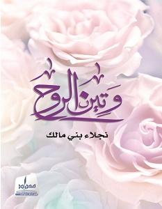 تحميل كتاب وتين الروح pdf – نجلاء بني مالك