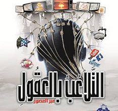تحميل كتاب التلاعب بالعقول pdf – منصور عبد الحكيم