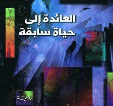 تحميل رواية العائدة إلى حياة سابقة pdf – عمر حسين سراج