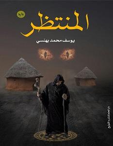 تحميل رواية المنتظر pdf – يوسف بهنسي