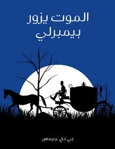تحميل رواية الموت يزور بيمبرلي pdf – بي دي جيمس