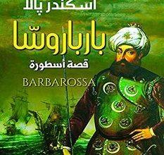 تحميل رواية بارباروسا قصة أسطورة pdf – إسكندر بالا