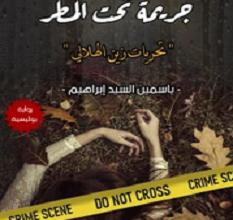 تحميل رواية جريمة تحت المطر pdf – ياسمين السيد قنديل