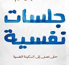 تحميل كتاب جلسات نفسية pdf – محمد إبراهيم