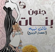 تحميل رواية جنون بنات pdf – فاتن نبيه
