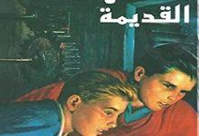 تحميل رواية سر الطاحونة القديمة pdf – فرانكلين ديكسون